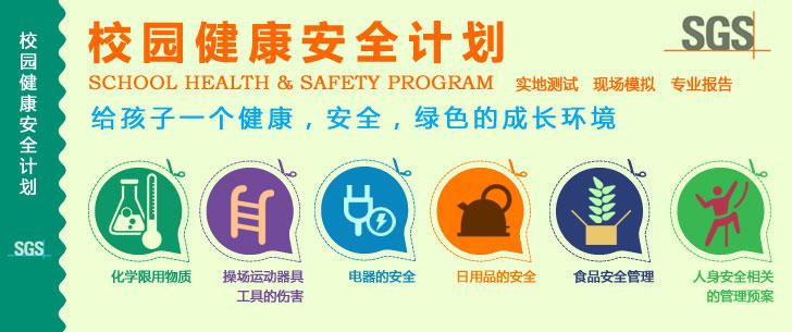 校园健康安全计划