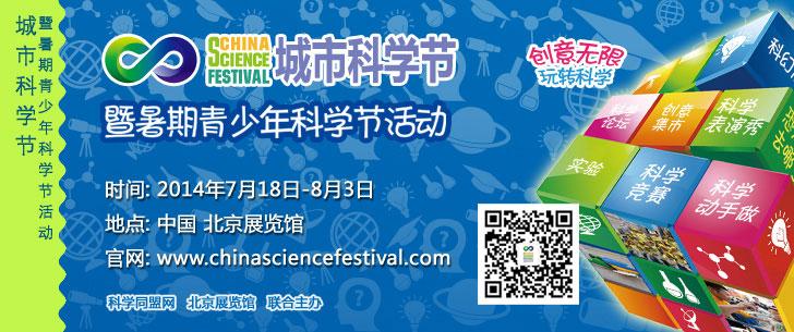 城市科学节