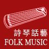 民族音乐教育
