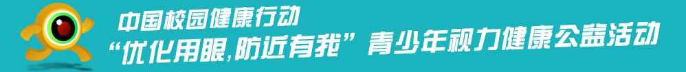 """""""中国校园健康行动'优化用眼,防近有我'青少年视力健康公益活动暨首家社区青少年视力健康服务中心正式挂牌成立"""